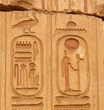 Hieroglyphe 1